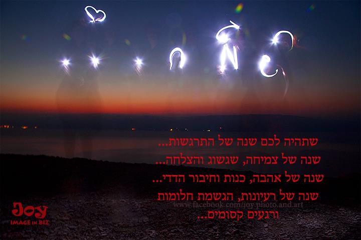 שנה טובה לך ולבני משפחתך! מאחלת Joy Image in Biz